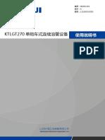 01 操作及维护手册 Operation and maintenance manual_2102.pdf