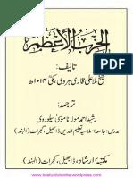 Al Hizbul Azam Tarjuma.pdf
