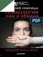 Spirica Psihologiya Lzhi i Obmana.422377.Fb2