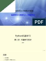 机器学习初步.pdf