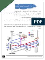 1- الباب الاول الاجهزه الصحيه وترتيبها