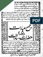 Jam'ul 'Ebaaraat Fee Manaaqibi Hazraat is Sadaat