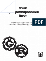 rustbook.pdf
