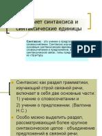 sintaksa ruskog jezika