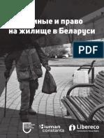 Report Homeless Belarus Russian Web