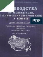 13 - Руководства По Экспл., ТО и Ремонту Двигателей КамАЗ. 2002