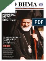 """""""ΤΟ ΒΗΜΑ της Εκκλησίας"""". Αφιέρωμα στον Αρχιεπίσκοπο Αυστραλίας Στυλιανό"""