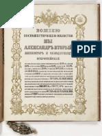 Czar's Ratification of the Alaska Purchase Treaty - NARA - 299810
