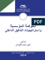 15751604158116081603160515771575160416051572158715871610157716081573158715781585157515781610158016101575157815751604157815831602161016021575160415831575158216041610.pdf