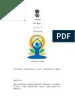平民瑜伽草案.pdf