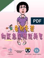 Leaflet 03 Chi