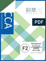 01-ACCA-F2-基础-讲义V150416Release.pdf