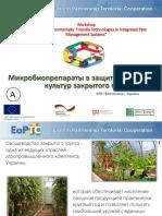 Презентация Агрономы Микробиопрепараты в Защите Овощных Культур Закрытого Грунта