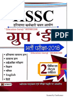 प्रभात  hssc d group book.pdf