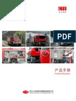 2017年川消产品手册.pdf