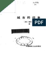 [城市意象].(美)凯文.林奇.扫描版.pdf