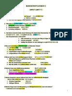 德国驾照习翻译.pdf