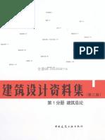 建筑设计资料集 第1分册 建筑总论(第三版).pdf