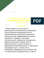 innovator_manual.pdf
