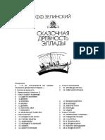 Zelinskii_774_F_F_-_Skazochnaya_drevnost_Ellady_Mify_Drevney_Gretsii_-1993.pdf