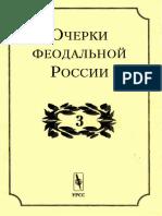Очерки феодальной России. Выпуск 3 (1999).pdf