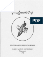 Sgaw Spelling Book