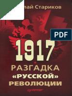 Starikov Nikolai 1917 Revoluciya Ili Specoperaciya Litmir.net Bid122428 Original f930b Ltr