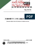 GBT 17395-2008 无缝钢管尺寸、外形、重量及允许偏差.pdf
