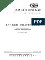 GBT 1413-2008 系列1集装箱 分类、尺寸和额定质量.pdf