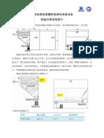 中海油服斜板沉降系统简介.pdf