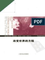 改变世界的方程  牛顿、爱因斯坦和相对论.pdf