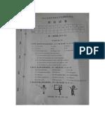 2016年3月石家庄裕华区初中毕业生文化课模拟英语试题(扫描版)