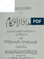 Imdadul Ahkam - Vol 1 - By Shaykh Zafar Ahmad Usmani (r.a)