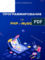 Yii2-Guide (New) | Php | Model–View–Controller