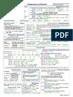 mementopython3-russian.pdf