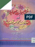 Disputes [Mushajirat] of Sahabah by Allamah Irshad Al Haqq Athari