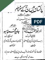 Pak Main Haj Kay Safarnamoon Ka Jaiza, Thesis