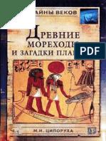 Древние Мореходы и Загадкий Планеты / М. И. Ципоруха (2005)