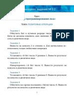 GK__Java_DZ_Modul__03_2_Pobitovye_operacii_1501846233.pdf