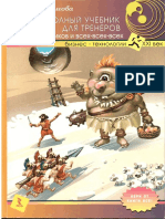 Акимова Е.Е. Самый полный учебник для тренеров - 2010.pdf