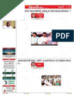 Vishwavani BNG BNG 09082018 04