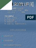 215689709-SPM应用文