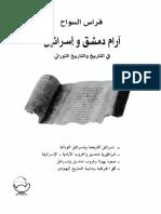 آرام دمشق وإسرائيل فراس سواح