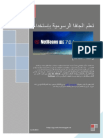 java_netbeans_learn.pdf