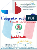 L'espoir niveau 2 - L'Académie Al darayn.pdf