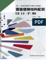 直线·圆旋楼梯结构配筋设计手册.pdf