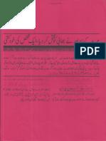 Aurat Par Tashadud |/Woman PunishmenT 11811