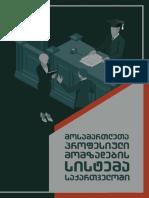მოსამართლეთა პროფესიული მომზადების სისტემა საქართველოში