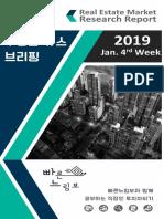 부동산뉴스_20190127.pdf