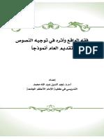 فقه-الواقع-وأثره-في-توجيه-النصوص-.pdf